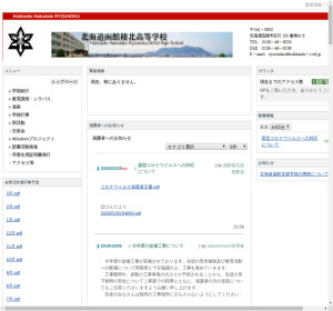 函館稜北高校の公式サイト
