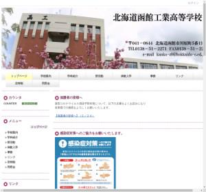 函館工業高校の公式サイト