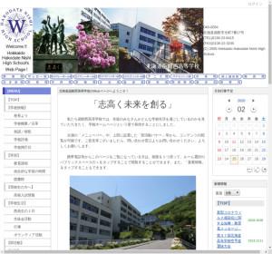 函館西高校の公式サイト