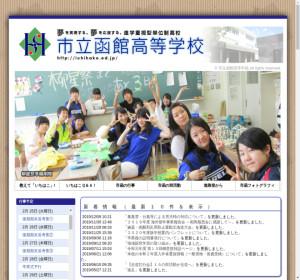 市立函館高校の公式サイト