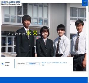 函館大谷高校の公式サイト