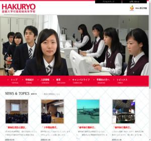 函館大学附属柏稜高校の公式サイト