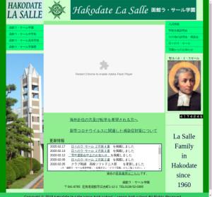 函館ラ・サール高校の公式サイト
