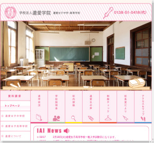 遺愛女子高校の公式サイト