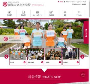 函館大妻高校の公式サイト