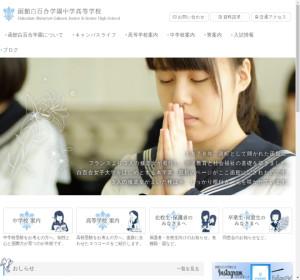 函館白百合学園高校の公式サイト