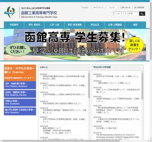 函館工業高等専門学校の公式サイト