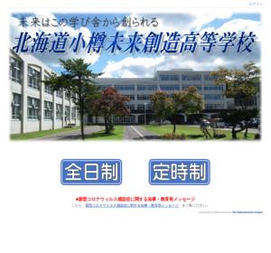 小樽未来創造高校の公式サイト