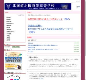 小樽商業高校の公式サイト