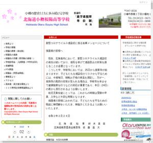 小樽桜陽高校の公式サイト