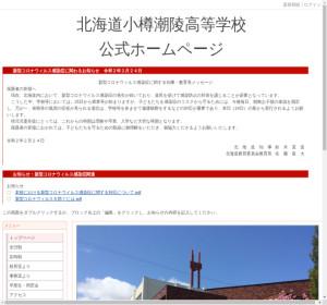 小樽潮陵高校の公式サイト