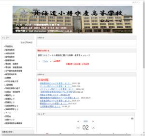 小樽水産高校の公式サイト