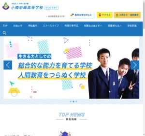 小樽明峰高校の公式サイト