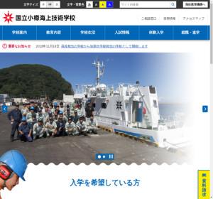 国立小樽海上技術学校の公式サイト
