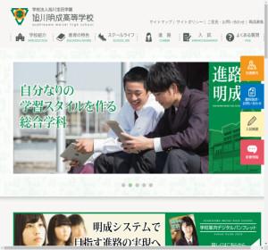 旭川明成高校の公式サイト