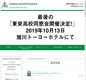 旭川東栄高校の公式サイト