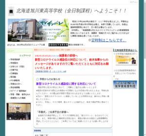 旭川東高校の公式サイト