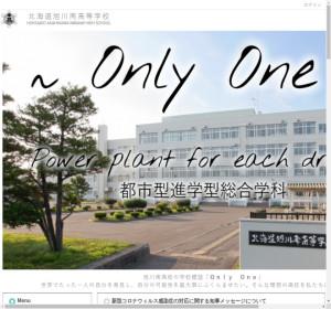 旭川南高校の公式サイト