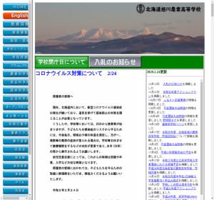 旭川農業高校の公式サイト