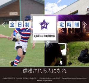 旭川工業高校の公式サイト