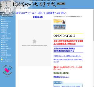 旭川北高校の公式サイト