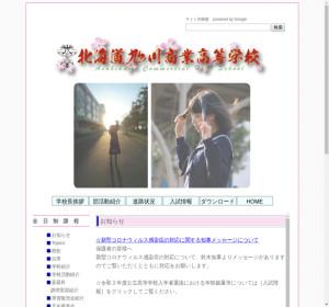 旭川商業高校の公式サイト
