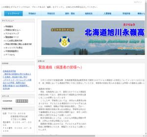 旭川永嶺高校の公式サイト