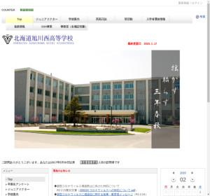 旭川西高校の公式サイト