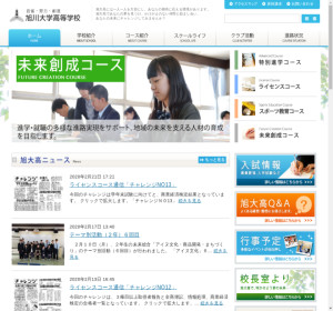 旭川大学高校の公式サイト