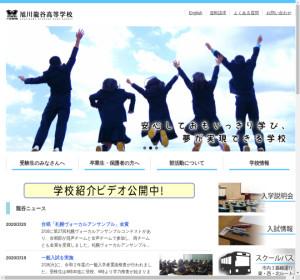 旭川龍谷高校の公式サイト