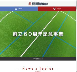 旭川実業高校の公式サイト