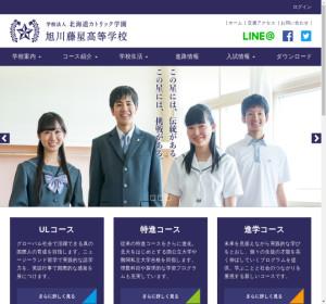 旭川藤星高校の公式サイト