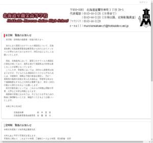 室蘭栄高校の公式サイト