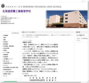 室蘭工業高校の公式サイト