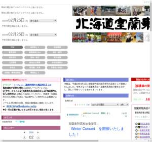 室蘭東翔高校の公式サイト