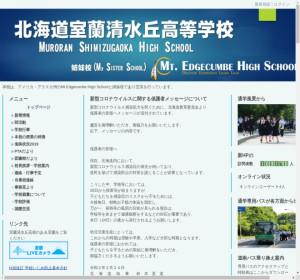 室蘭清水丘高校の公式サイト