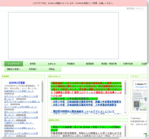 釧路北陽高校の公式サイト