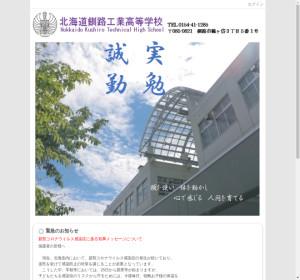 釧路工業高校の公式サイト