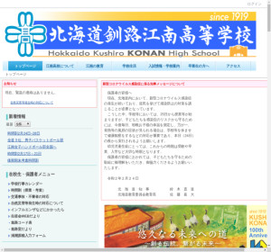 釧路江南高校の公式サイト