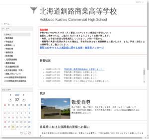 釧路商業高校の公式サイト
