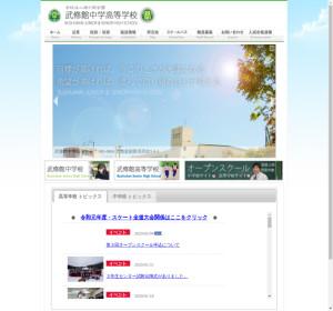 武修館高校の公式サイト