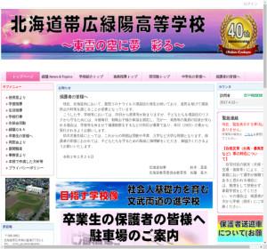 帯広緑陽高校の公式サイト