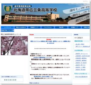帯広三条高校の公式サイト
