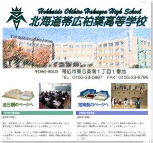 帯広柏葉高校の公式サイト