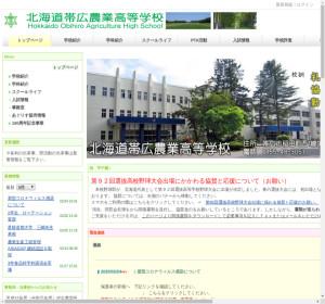 帯広農業高校の公式サイト