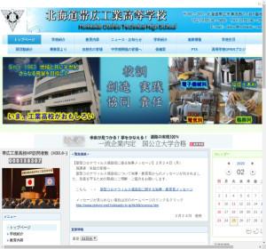 帯広工業高校の公式サイト