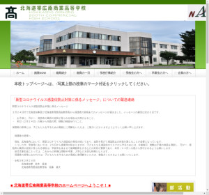 帯広南商業高校の公式サイト