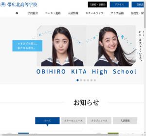帯広北高校の公式サイト