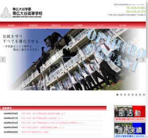 帯広大谷高校の公式サイト