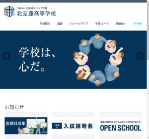 北見藤女子高校の公式サイト